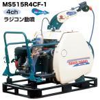 マルヤマ <MS515R4CF-RV(10)> ラジコン動噴 動力噴霧機 ポンプ単体 アルティフロー 丸山製作所 MS515R4CFRV10 MS515R4CF-1
