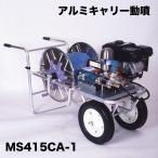 マルヤマ <MS415CA-1> 動力噴霧機 アルミセット リヤカー アルティフロー 丸山製作所