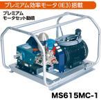 マルヤマ <MS615MC-1 50/60Hz> 動力噴霧機 アルミセット モーターセット 丸山製作所