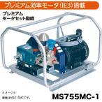 マルヤマ <MS755MC-1 50/60Hz> 動力噴霧機 アルミセット モーターセット 丸山製作所