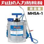 マルヤマ <MH5A-1>防除機 噴霧器 ポンプ 畜産 農作業 丸山製作所