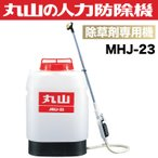 マルヤマ <MHJ-23-1>除草剤専用機 人力防除機 噴霧器 ポンプ 畜産 農作業 丸山製作所
