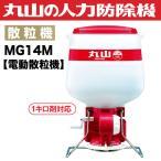 マルヤマ <MG14M 散粒機>防除機 噴霧器 ポンプ 畜産 農作業 丸山製作所