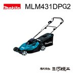 マキタ 充電式芝刈機 <MLM431DPG2> 36V/6.0Ah バッ