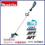 マキタ 充電式草刈機 18V ループハンドル <MUR185LDZ> 本体のみ バッテリー・ 充電器別売り 標準棹の画像