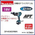 マキタ 充電式ドライバードリル 18V 4.0Ah  バッテリ2本・充電器・ケース付 セット品