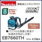 マキタ 背負式エンジンブロワ  < EB7660TH > 75.6mL 4ストローク