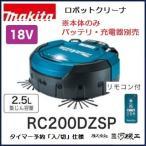 マキタ ロボットクリーナ <RC200DZSP> 本体のみ(リモコン付) タイマー予約「入/切」仕様 バッテリー 充電器別売