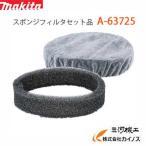 マキタ 空調服用別売品 スポンジフィルタセット品 < A-63725 > A63725