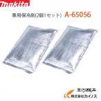 マキタ 空調服用別売品 専用保冷剤(2個1セット)  A-65056 A65056 ファンジャケット用別販売品