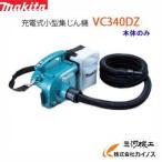 マキタ 充電式小型集じん機 < VC340DZ > 14.4V本体のみ  バッテリー 充電器なし  集塵機 掃除機 コードレス