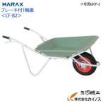 CFB-2 ハラックス アルミ一輪車ブレーキ付 プラバケット付(エアータイヤ) CFB-2