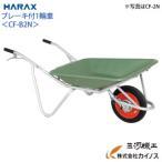 CFB-2N ハラックス アルミ一輪車ブレーキ付 プラバケット付(ノーパンクタイヤ) CFB-2N