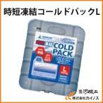 時短凍結コールドパックL 【熱中症対策】