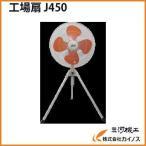 【熱中症対策】工場扇 J450 工場扇風機 N18-67