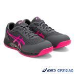 限定色 アシックス ウィンジョブ FCP-304 1271A030 302 スモッググリーン/グラファイトグレー 【安全靴 作業靴 作業用 スニーカー 保護 靴 ワーキングシューズ】
