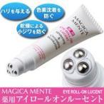 マジカメンテ 薬用アイロールオンルーセント(目元美白+目袋ケアマッサージ美容液)医薬部外品