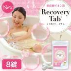 Recovery Tabリカバリータブ 8錠(重炭酸入浴剤)