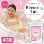 Recovery Tabリカバリータブ 40錠(重炭酸入浴剤)