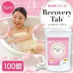 Recovery Tabリカバリータブ 100錠(重炭酸入浴剤)