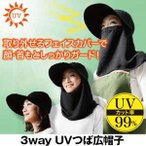 3way UVつば広帽子(紫外線対策3WAY帽子)保冷剤用ポケット付き