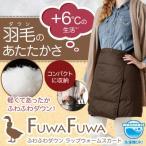 防寒対策 ふわふわダウン ラップウォームスカート(巻きスカートタイプ)