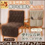 HOTαあったかボアチェアカバー(椅子・座椅子用暖かチェアカバー)