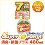 ショッピングオレンジ オレンジオイル配合マルチクリーナー スーパーオレンジ 消臭・除菌プラス 480ml