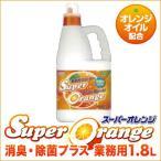 ショッピングオレンジ オレンジオイル配合マルチクリーナー スーパーオレンジ 消臭・除菌プラス 業務用1.8L