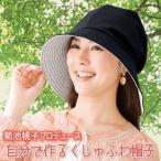 菊池桃子プロデュースEmom 自分で作るくしゅふわ帽子(UVカット小顔帽子)