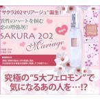 サクラ202マリアージュ(フェロモン香水)無香料タイプ