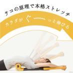 寝ながらぶらさがり健康器(腰・背中・肩甲骨ストレッチ器具)