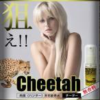 チーター(男性専用フェロモン香水)無香料タイプ