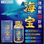 深海鮫極肝油 海宝(スクワレン、DPA・EPA・DHA、アスタキサンチン)