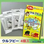 ウルフピー 4個入(犬のうんち、オシッコ対策オオカミを天敵とする動物の本能を利用した忌避剤)