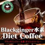 ショッピングダイエット ブラックジンジャー水素ダイエットコーヒー