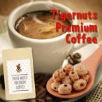 豊富な食物繊維、カリウム タイガーナッツ入りダイエットコーヒー タイガーナッツプレミアムコーヒー