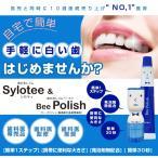 歯のホワイトニング消しゴム+ホワイトニングペースト シロティ&ビーポリシュ(医薬部外品)