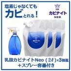 乳酸カビナイトNeo(2L)×3個組+スプレー容器付き(弱酸性カビ取り洗浄剤)