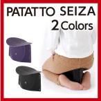 持ち運びできる折りたたみ式正座椅子 PATATTO SEIZAパタット セイザ