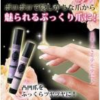 ネイルセラムココ(爪と同成分ペリセア配合ネイル補修美容液)