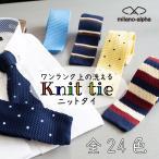 ニットタイ 無地 ドット ボーダー ネクタイ 【24種類】  ビジネス カジュアル おしゃれ ギフト プレゼント 送料無料 knit