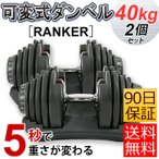 RANKER 可変式 ダンベル 40kg 2個セット アジャスタブ