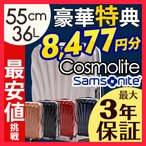 サムソナイト コスモライト 3.0 スーツケース 55cm 36L 軽量 TSAロック 約1〜3日用 SAMSONITE 機内持込対応サイズ 73349