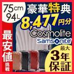 Samsonite サムソナイト コスモライト3.0