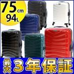 ファイヤーライト サムソナイト 75cm samsonite Firelite 94L FIRELITE SPINNER 75/28 48576