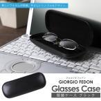 ジョルジオフェドン メガネケース ブラック GIORGIO FEDON MARCONI-2 エコレザー レザー イタリア製 眼鏡ケース