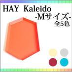 HAY(ヘイ) / トレイ Kaleido(カレイド) Mサイズ アプリコット北欧 デンマークブランド