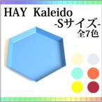 HAY(ヘイ) / トレイ Kaleido(カレイド) Sサイズ アプリコット北欧 デンマークブランド