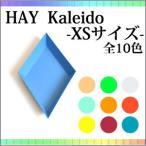 HAY(ヘイ) / トレイ Kaleido(カレイド) XSサイズ アプリコット北欧 デンマークブランド